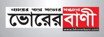 Bhorer Bani